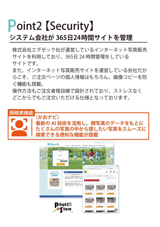 サイトのセキュリティー